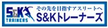S&Kトレーナーズ