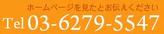 Tel:03-6279-5547 ホームページを見たとお伝えください