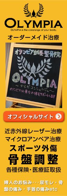 OLYMPIAオフィシャルホームページ