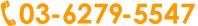 Tel:03-6279-5547